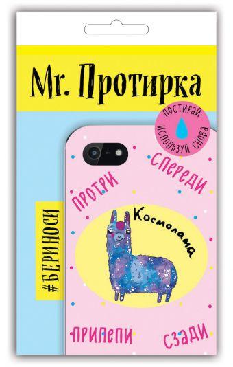 Mr. Протирка. Космолама (Коллекция «Животные с подписями») Самошкина Т.С.