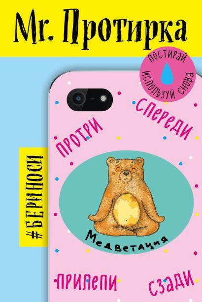 Mr. Протирка. Медветация (Коллекция «Животные с подписями») - фото 1