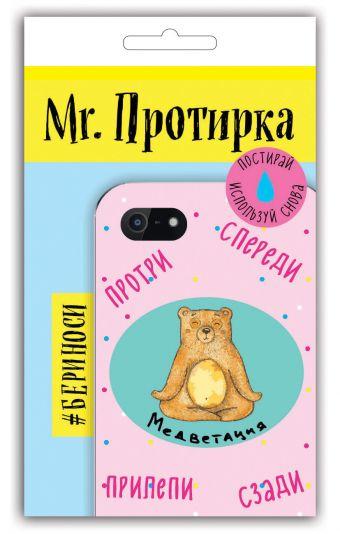 Mr. Протирка. Медветация (Коллекция «Животные с подписями») Самошкина Т.С.
