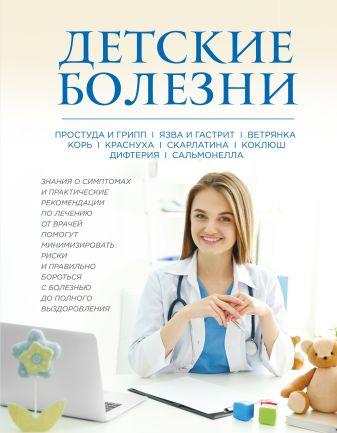 Ю. Белопольский, С. Бабанин - Детские болезни обложка книги
