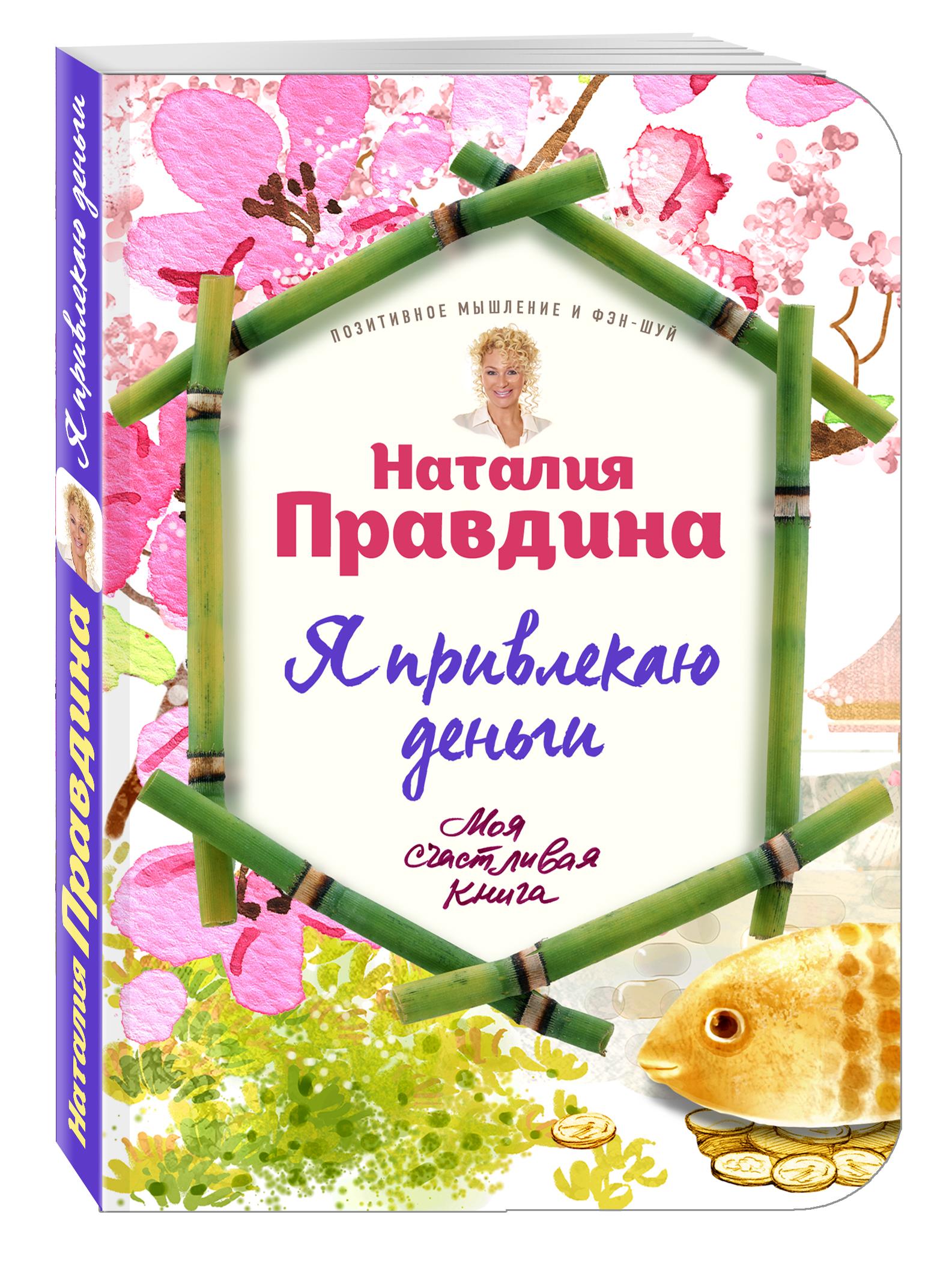 Наталия Правдина Я привлекаю деньги! наталия правдина волшебная палочка для будущего миллионера