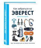 Кризи М. - Как забраться на Эверест? Курс тренировок для настоящих скалолазов' обложка книги
