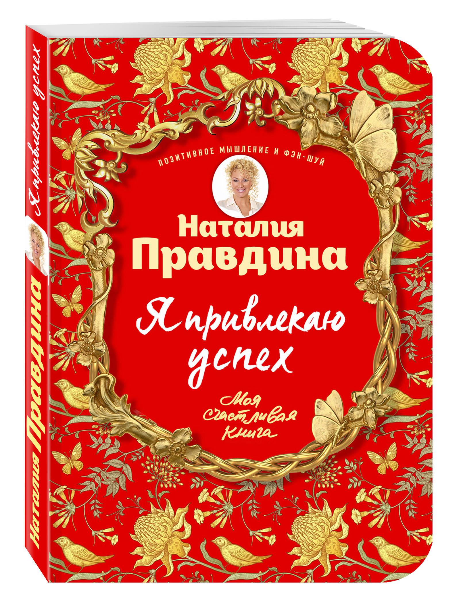 купить Наталия Правдина Я привлекаю успех! Как достигнуть успеха и реализовать свои желания, получая удовольствие по цене 156 рублей