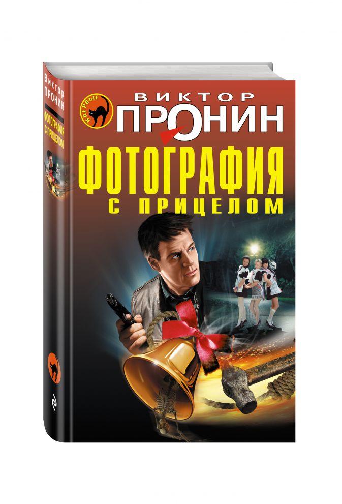 Виктор Пронин - Фотография с прицелом обложка книги