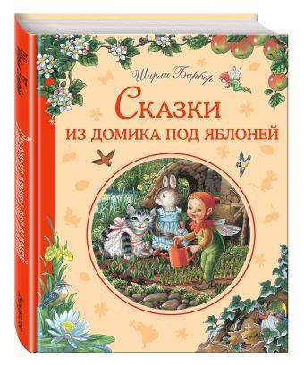 Сказки из домика под яблоней Ширли Барбер