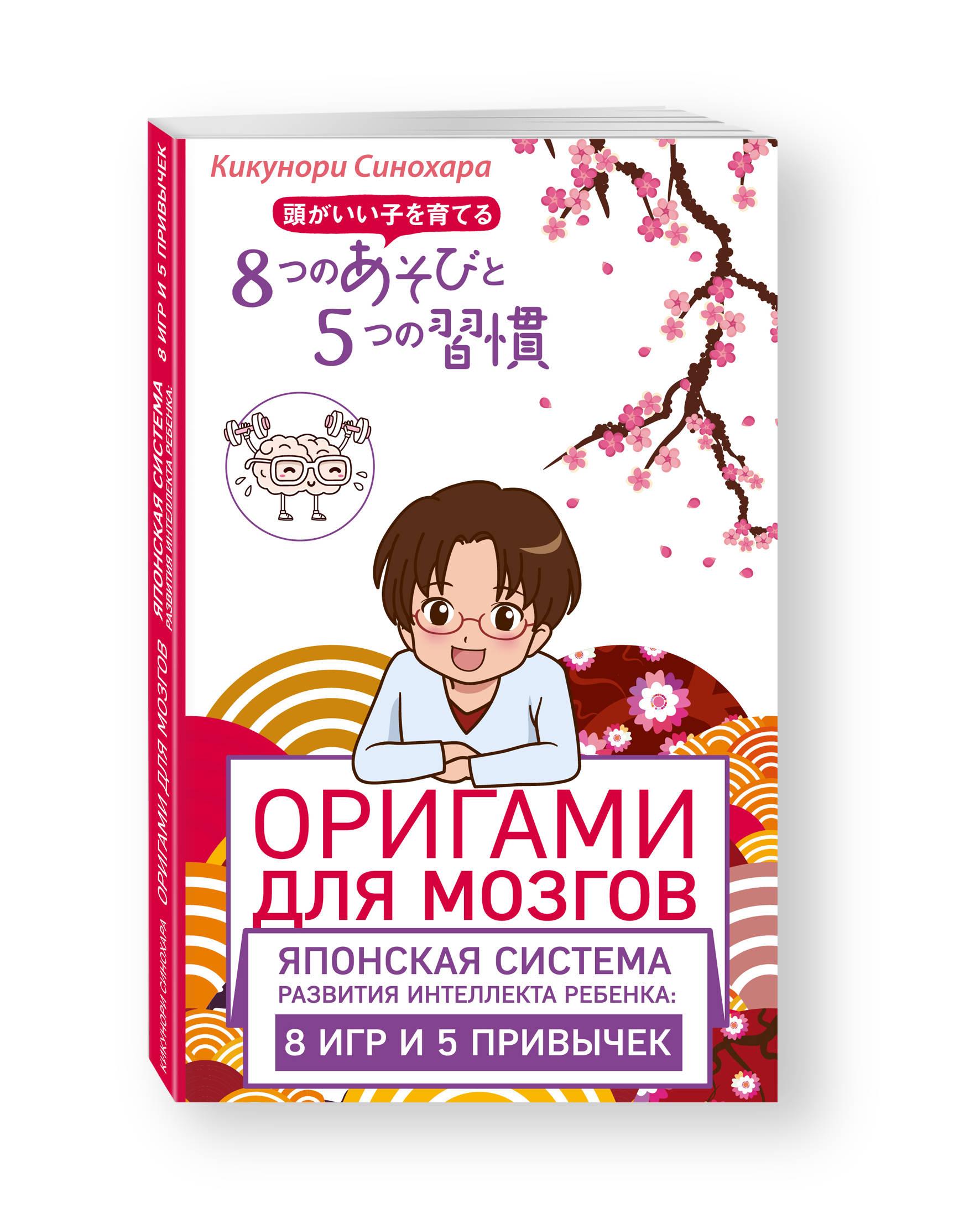 цена на Синохара Кикунори Оригами для мозгов. Японская система развития интеллекта ребенка: 8 игр и 5 привычек