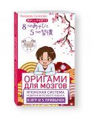 Синохара К. - Оригами для мозгов. Японская система развития интеллекта ребенка: 8 игр и 5 привычек' обложка книги
