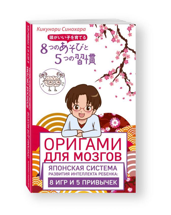 Синохара Кикунори - Оригами для мозгов. Японская система развития интеллекта ребенка: 8 игр и 5 привычек обложка книги