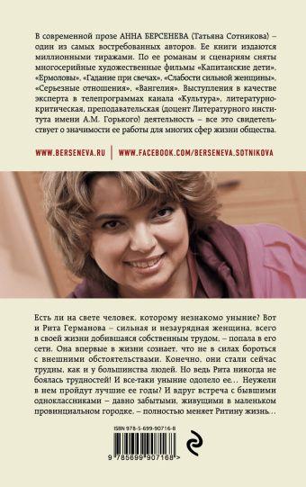 Лучшие годы Риты Анна Берсенева