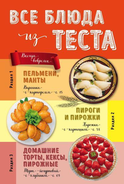 Все блюда из теста - фото 1