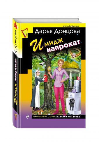 Имидж напрокат Дарья Донцова