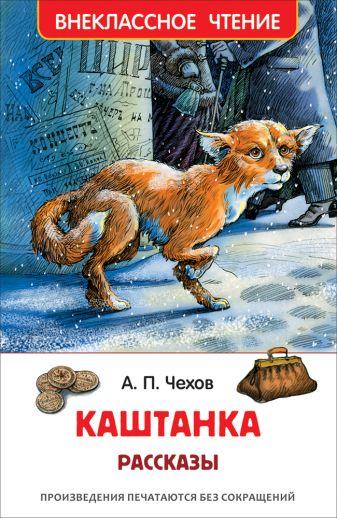 Чехов А.П. - Чехов А. Каштанка. Рассказы (ВЧ) обложка книги