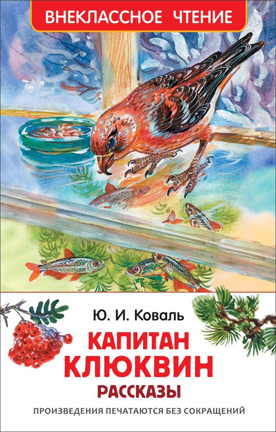 Коваль Ю. И. Коваль Ю. Капитан Клюквин. Рассказы (ВЧ)