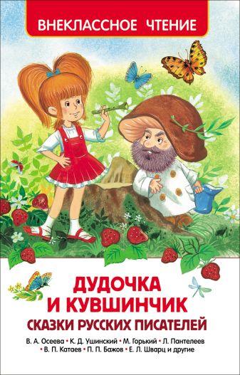 Дудочка и кувшинчик. Сказки русских писателей (ВЧ)