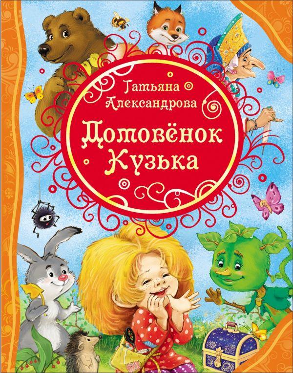 Александрова Т. Домовенок Кузька (ВЛС) Александрова Т.