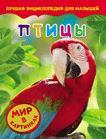 Птицы. Мир в картинках