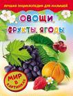 Овощи, фрукты, ягоды. Мир в картинках
