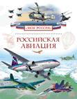 Российская авиация (Моя Россия)