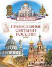 Православные святыни России (Моя Россия)