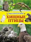 Хищные птицы. Энциклопедия для детей