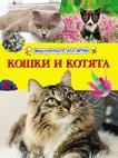 Кошки и котята. Энциклопедия для детей