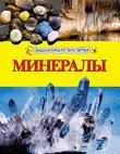 Минералы. Энциклопедия для детей
