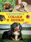 Собаки и щенки. Энциклопедия для детей
