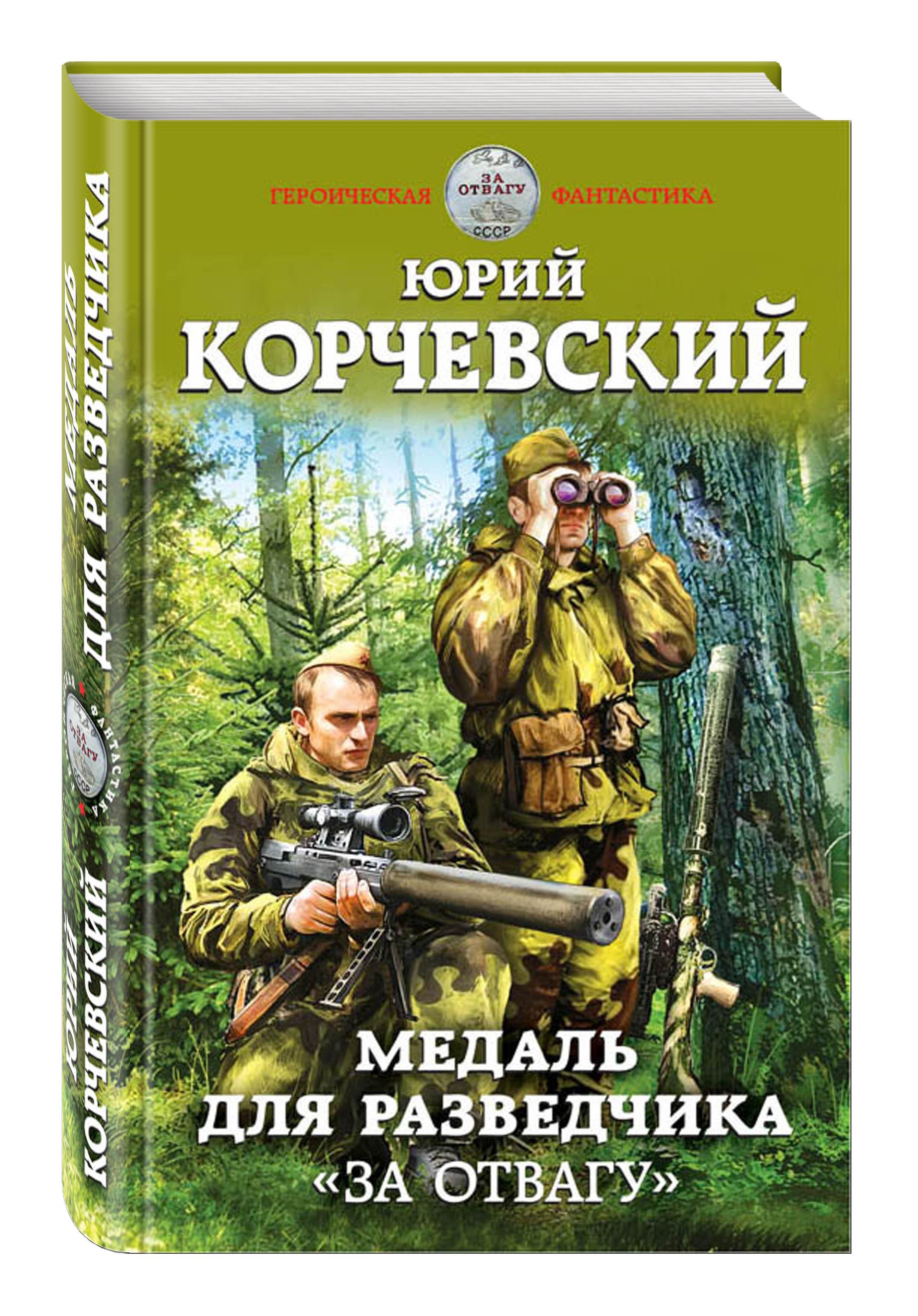 Корчевский Ю.Г. Медаль для разведчика. «За отвагу» новый фантастический боевик комплект из 53 книг