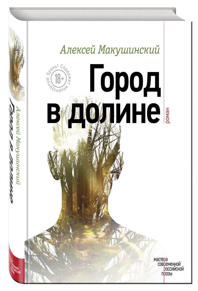 Алексей Макушинский - Город в долине обложка книги