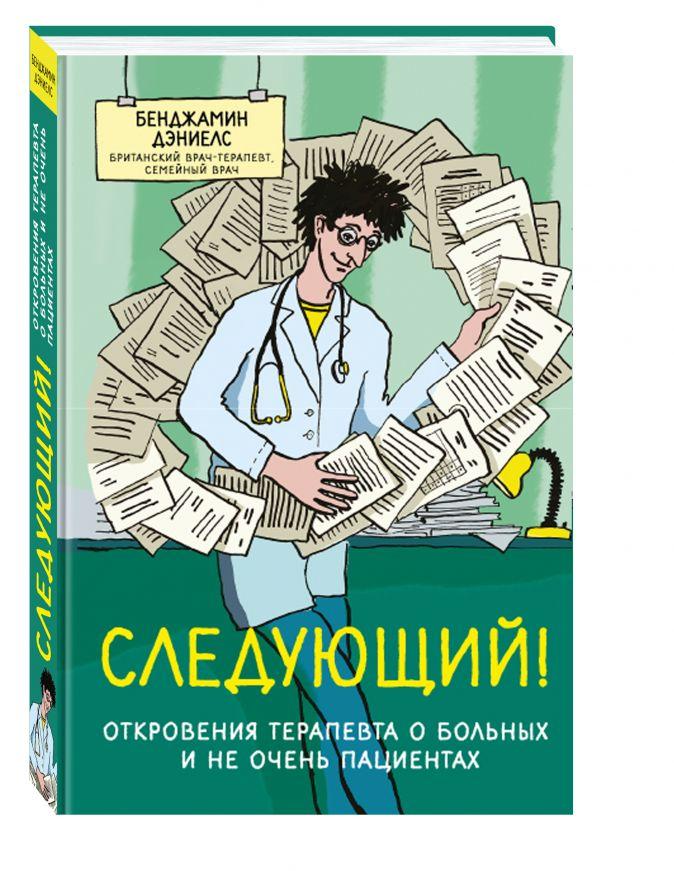 Следующий! Откровения терапевта о больных и не очень пациентах Бенджамин Дэниелс