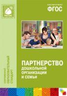 ФГОС Партнерство дошкольной организации и семьи