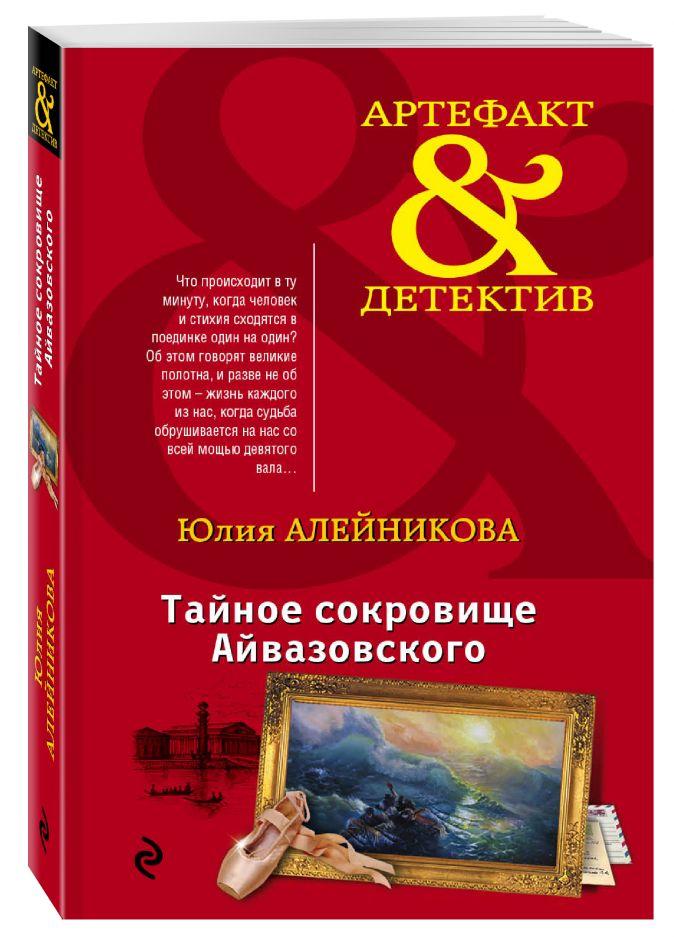 Юлия Алейникова - Тайное сокровище Айвазовского обложка книги
