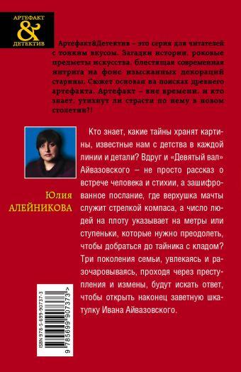 Тайное сокровище Айвазовского Юлия Алейникова