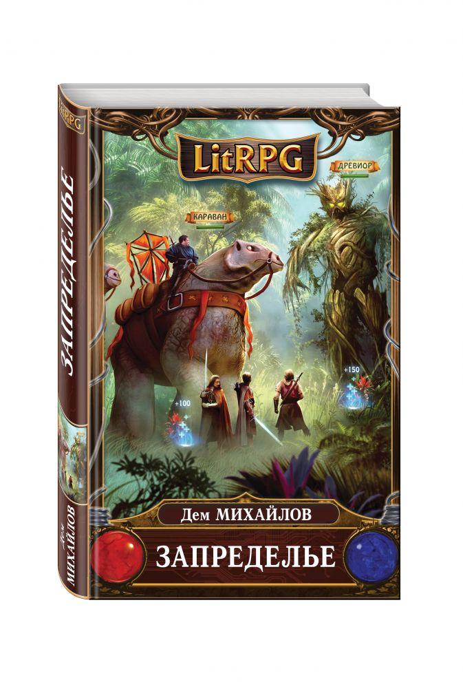 Дем Михайлов - Запределье обложка книги
