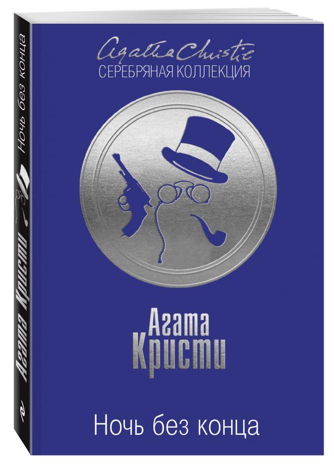 Агата Кристи - Ночь без конца обложка книги