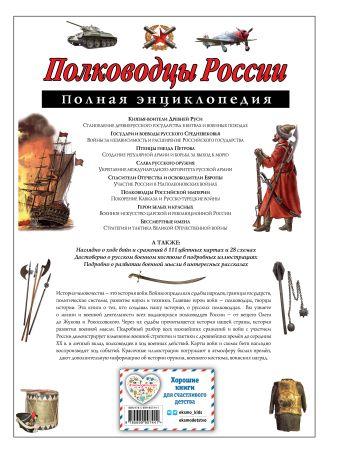 Полководцы России. Полная энциклопедия Ю.К. Школьник