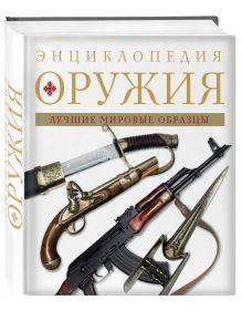 Энциклопедия оружия. 2-е издание, исправленное и дополненное