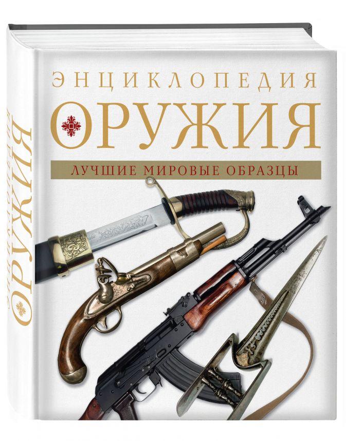 Дмитрий Алексеев - Энциклопедия оружия. 2-е издание, исправленное и дополненное обложка книги
