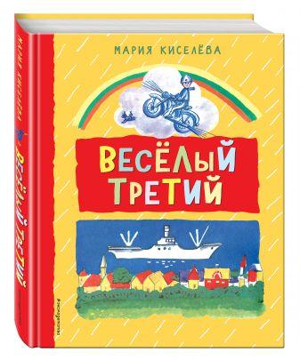 Мария Киселева - Веселый третий обложка книги
