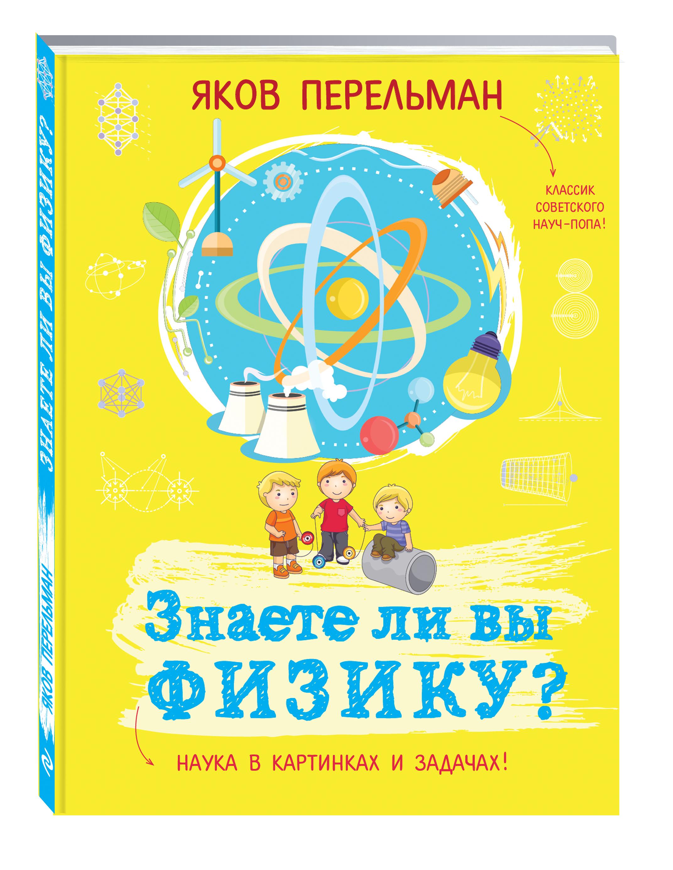 Перельман Я.И. Знаете ли вы физику? алексеева а знаете ли вы францию тесты по страновед на фр языке
