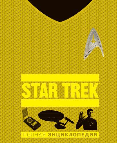 STAR TREK. Полная энциклопедия - фото 1