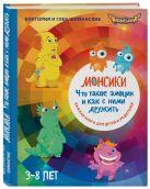 Шиманская В., Шиманский Г. - Монсики. Что такое эмоции и как с ними дружить. Важная книга для занятий с детьми' обложка книги