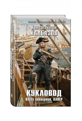 Константин Калбазов - Кукловод. Книга 4. Капер обложка книги
