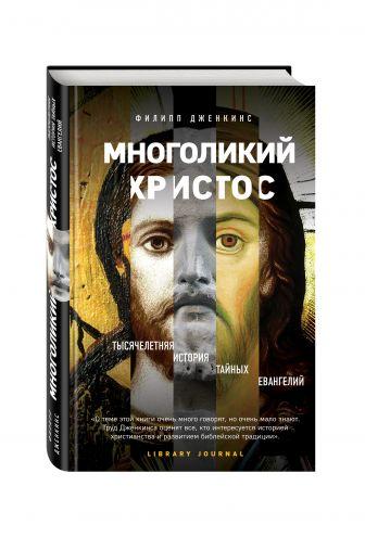 Филипп Дженкинс - Многоликий Христос. Тысячелетняя история тайных евангелий обложка книги