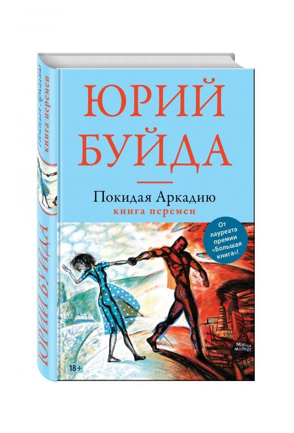 Покидая Аркадию. Книга перемен Буйда Ю.В.