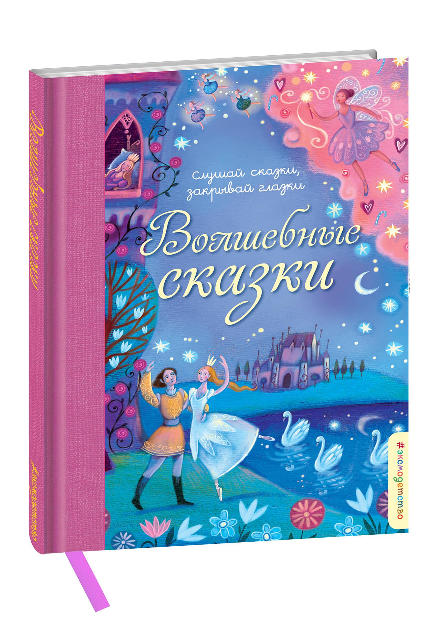 Волшебные сказки байокки роберто балет большая книга