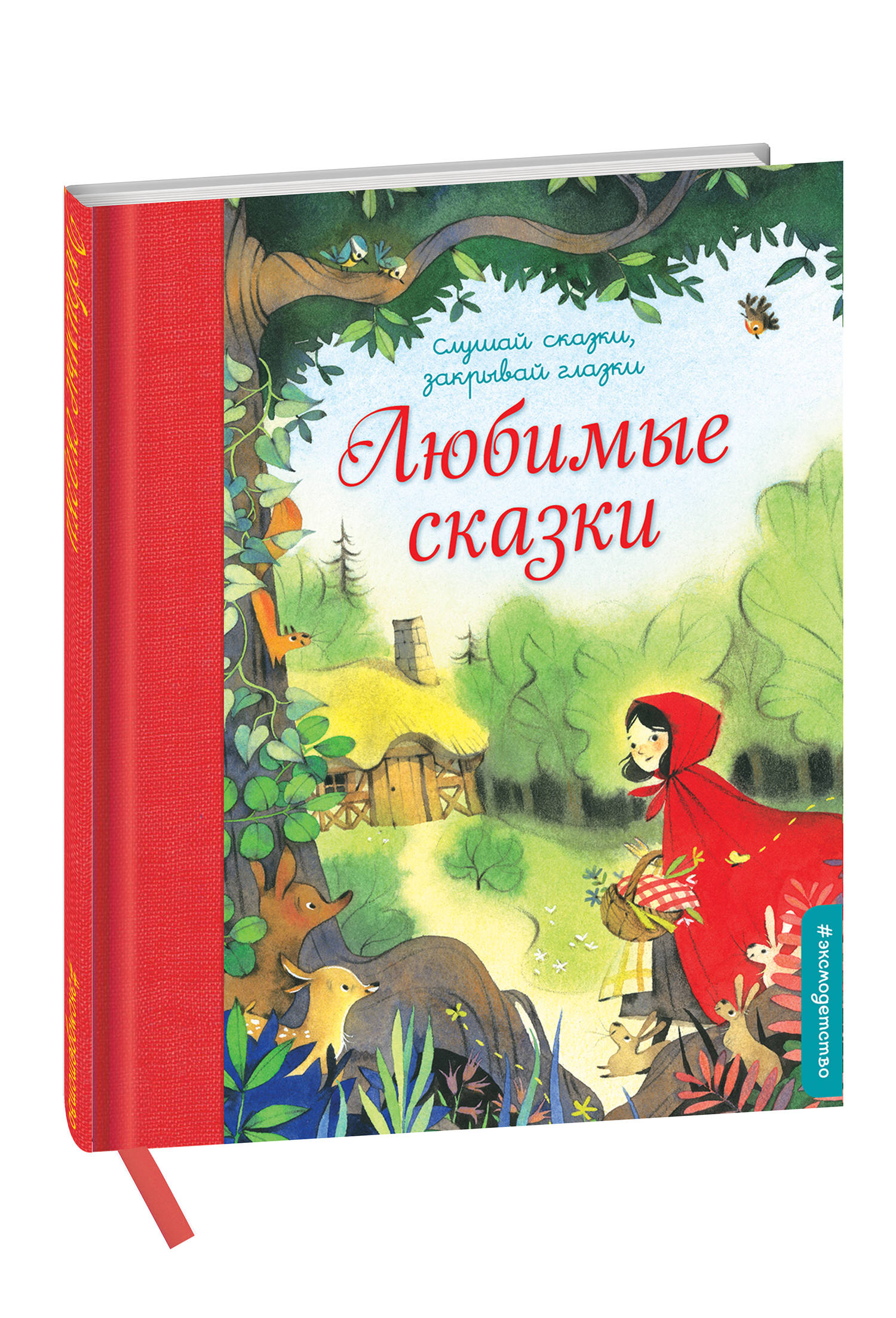 Любимые сказки азбукварик золушка и другие сказки говорящие сказки
