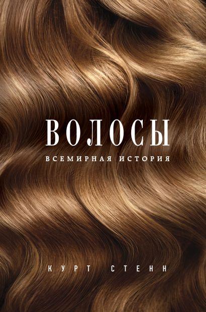 Волосы. Всемирная история - фото 1