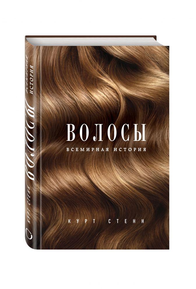Волосы. Всемирная история Курт Стенн