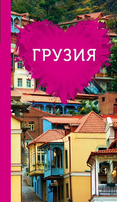Грузия для романтиков - фото 1